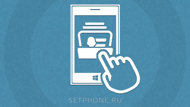 Как сохранить или перенести контакты с Windows Phone?