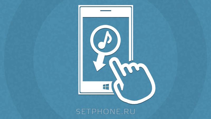 Сотик ру скачать мелодии на телефон