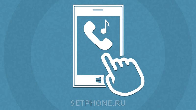 Скачать стандартную мелодию на звонок телефона популярные