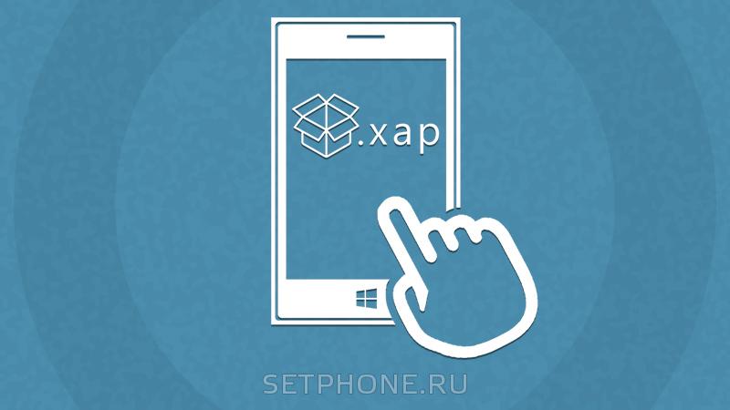 Скачать игры xap для windows phone 10.