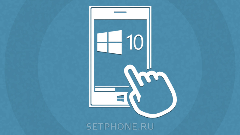 Как обновить телефон до Windows Mobile 10?