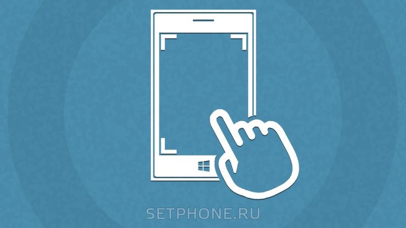 Как сделать скриншот на Windows Phone?